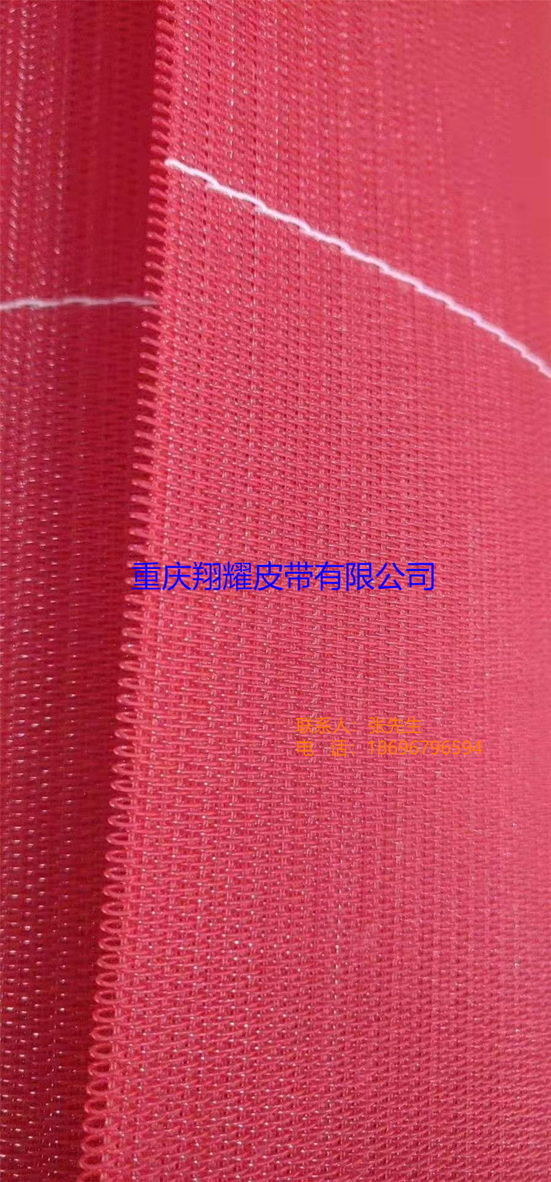 聚脂网带红色